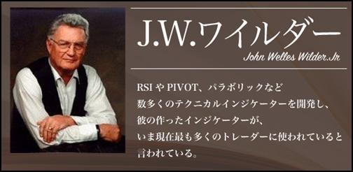 J.W.ワイルダー