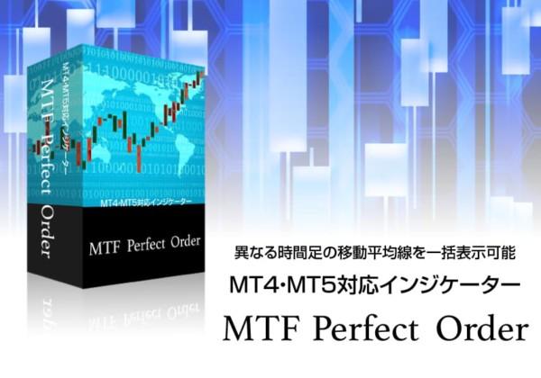 MTFパーフェクトオーダー